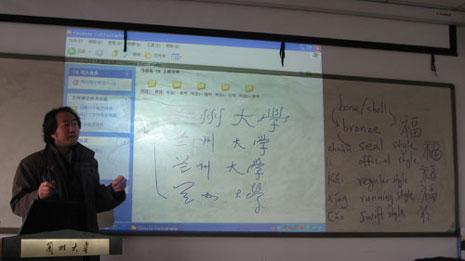 clase-cultura-china